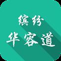 Klotski (Huarong Dao) icon