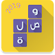 Download وصلة 2019 For PC Windows and Mac