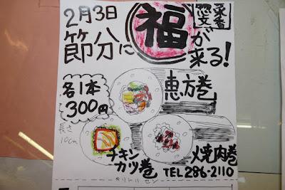 惣菜文香恵方巻きのイラスト写真