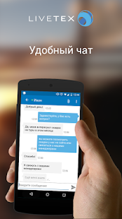 LiveTex, консультант для сайта- screenshot thumbnail