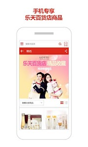 乐天网购 - LOTTE.com screenshot 2