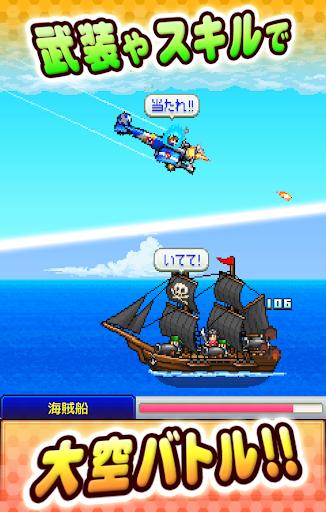 あおぞら飛行隊 screenshot