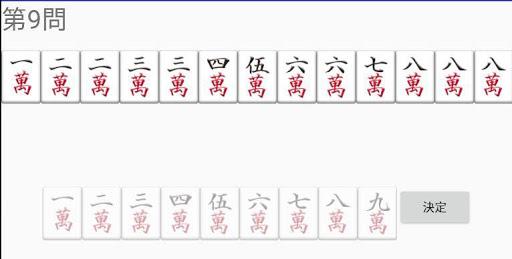 Full Flush Mahjong