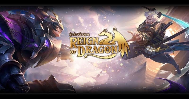 Reign of Dragon เกมมือถือ Battle Adventure RPG เป็นมากกว่าอัศวิน!