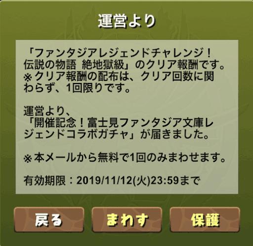 富士見ファンタジア文庫無料ガチャ