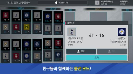 FIFA Mobile 1.0.01 screenshots 6