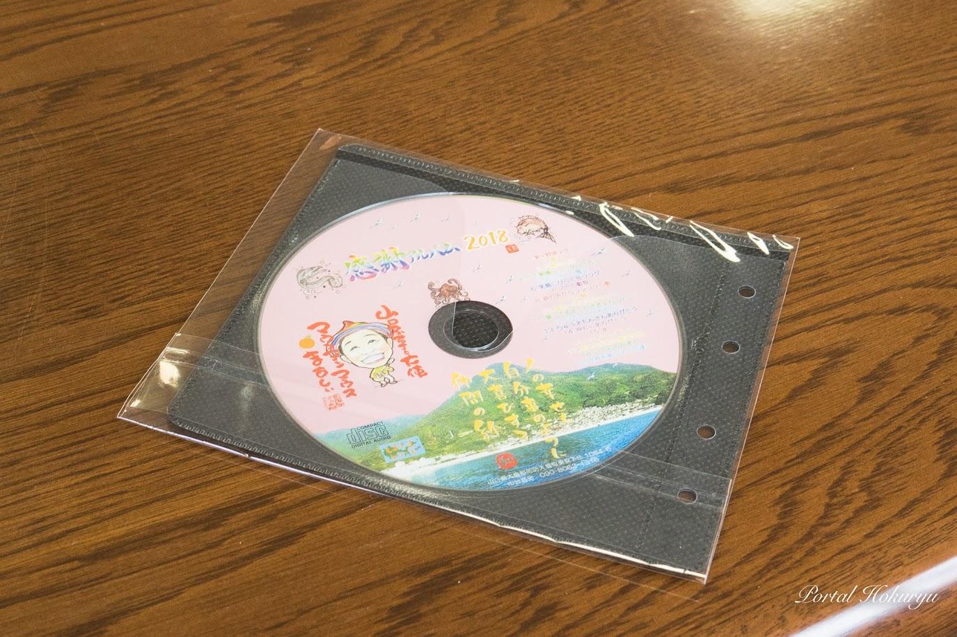 感謝のアルバム2018(マウンテンマウス まぁしぃ)