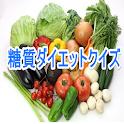 糖質ダイエットクイズ icon