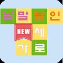가로세로 낱말퍼즐(날말달인) icon