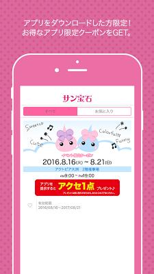 サン宝石公式アプリ - screenshot