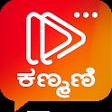 Kanmani Kannada Status DP Video Joke ಕನ್ನಡ ಸ್ಟೇಟಸ್ icon