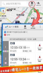 地図アプリ -音声ナビ・渋滞 おでかけサポートアプリ- screenshot thumbnail