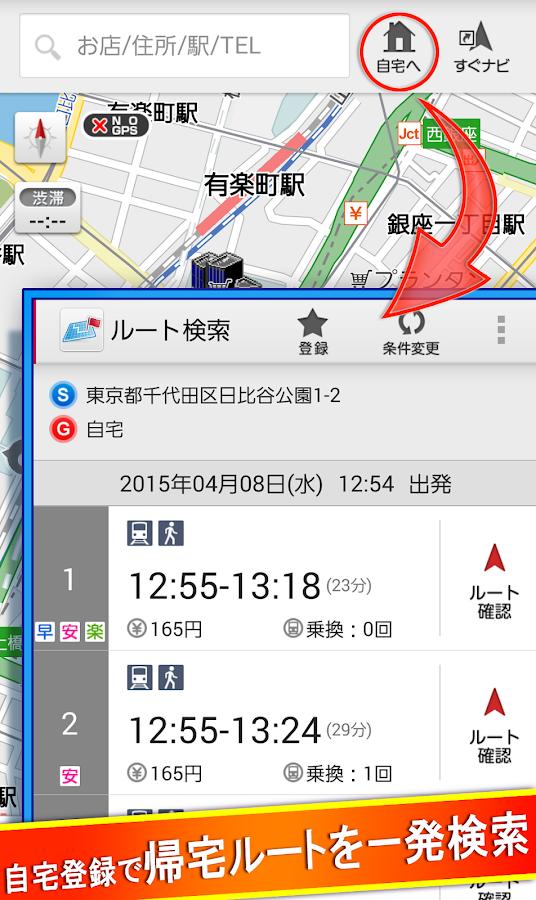 地図アプリ -音声ナビ・渋滞 おでかけサポートアプリ- screenshot