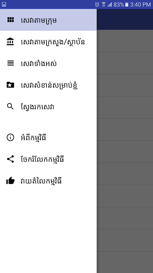 Cambodia Public Services- screenshot