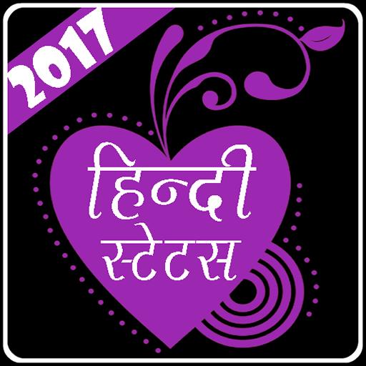 娛樂App|Hindi Status 2017 LOGO-3C達人阿輝的APP