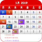 Japan Calendar 2018 icon