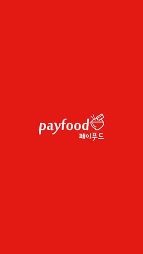 페이푸드 payfood -찾고 먹고 쓰고 결제까지