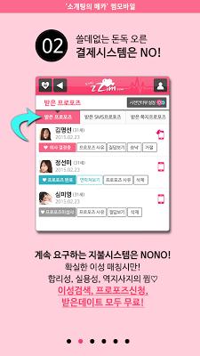 소개팅♡찜 네이버1위 무료소개팅,미팅,만남앱,소개팅어플 - screenshot