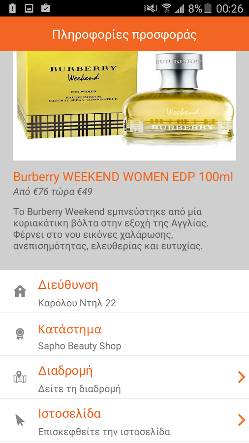 OffersAroundME - στιγμιότυπο οθόνης