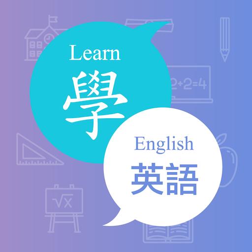 英語學堂 - 每日輕鬆學英文