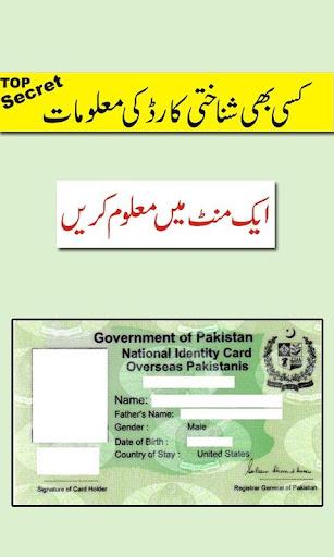 Pak CNIC Data Finder screenshot 1
