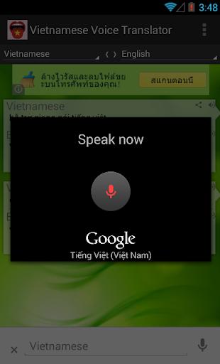 베트남어 음성 번역