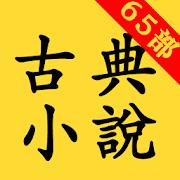 古典小說65部(繁體版)