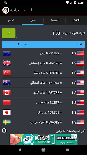 البورصة العراقية  Iraq Boursa screenshot 2