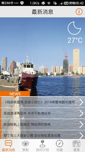 2015南臺灣觀光護照