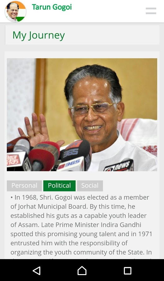 Tarun Gogoi- screenshot