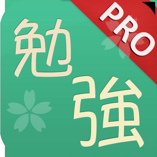 Learning Japanese Pro