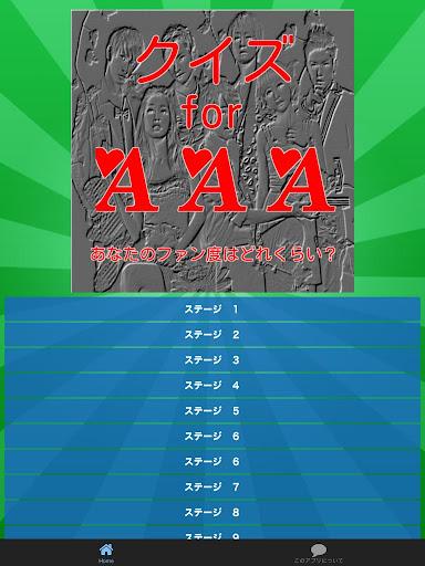クイズ~for~AAA あなたのファン度は?