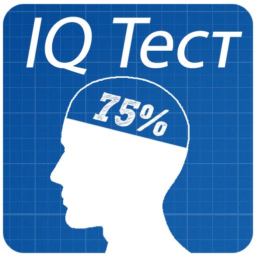 IQ тест за интелигентност БГ