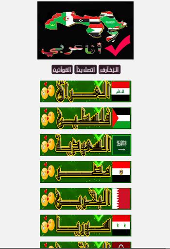 شات سوالف عربية