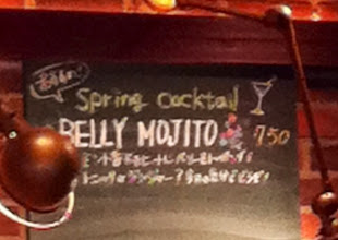 Photo: I don't mean to make fun, but Japan tends to confuse Ls with Rs.  Didn't know what Belly Mojito was, until I read the description.  Should be Berry Mojito.  :)