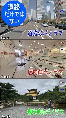 ストリートビュー プラス2 - 便利な地図アプリのおすすめ画像2