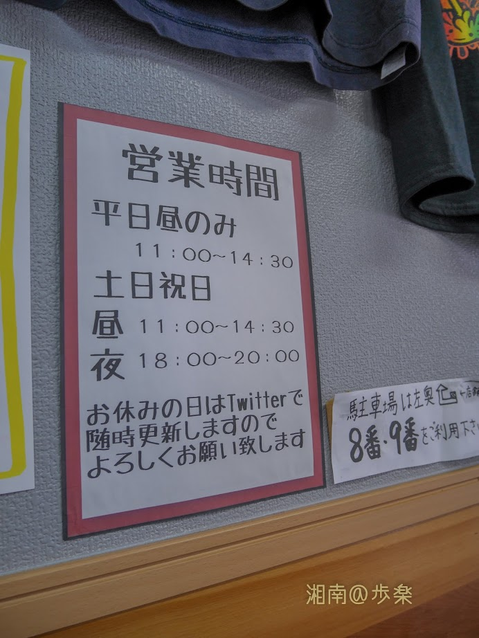 創作麺処 スタ☆アト:営業時間と駐車場案内