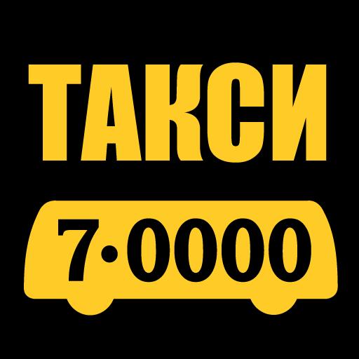 Глазов Такси 70000