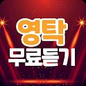 영탁 무료듣기 - 영탁 히트곡 메들리 콘서트 공연 무료감상 icon