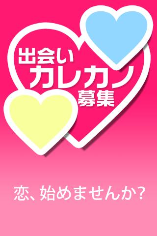 恋活を応援する出合い系アプリ❤恋を叶えるカレカノ募集掲示板