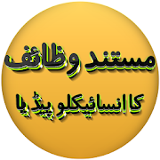 Mustanad Wazaif Ka Encyclopedia (Complete)