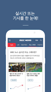 MBC NEWS- screenshot thumbnail