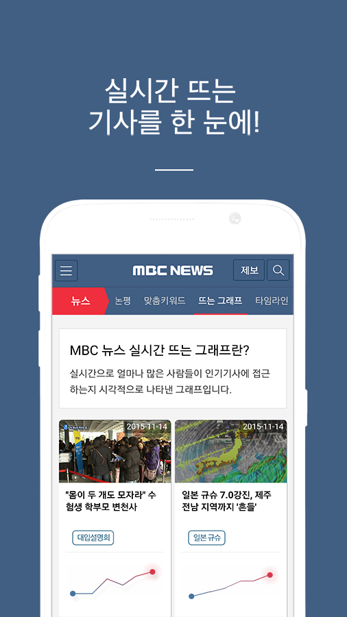MBC NEWS- screenshot