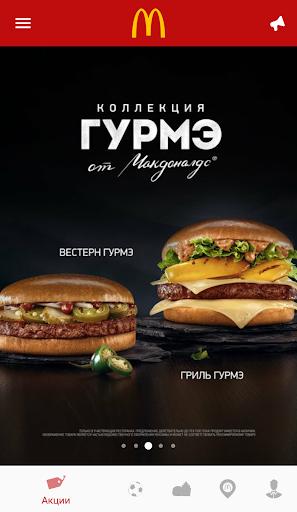 McDonaldu2019s Russia  screenshots 3