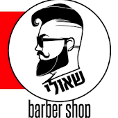 Shauli barber shop