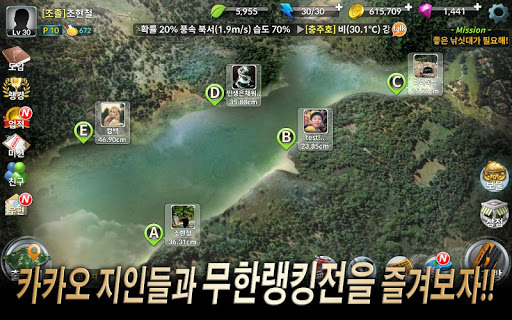 Android/PC/Windows的월척특급 for Kakao (apk) 应用 免費下載 screenshot