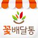 전국꽃배달 꽃배달통 Download on Windows