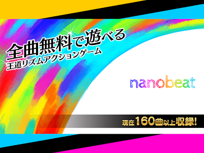 nanobeat - リズムゲーム- screenshot thumbnail