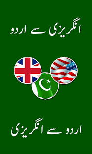 Image titled Say Most Common Words in Urdu Step 5