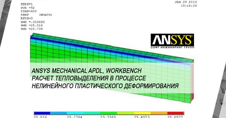 Расчёт тепловыделения при пластическом деформировании в ANSYS Mechanical APDL и в Workbench с помощью ACT-расширения